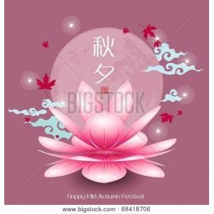 Vector Lotus Main Mid Autumn Festival Chuseok, Stamp Blessed Feast
