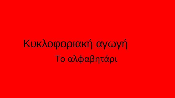 Κυκλοφοριακή αγωγή by Katerina Kapetaniou - issuu