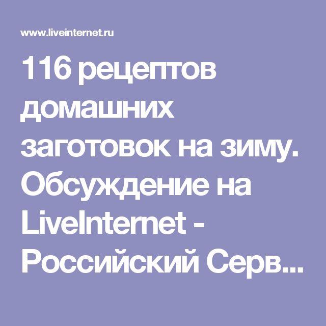 116  рецептов   домашних  заготовок  на  зиму. Обсуждение на LiveInternet - Российский Сервис Онлайн-Дневников