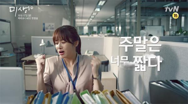 Counting down to the weekend with Misaeng » Dramabeans » Deconstructing korean dramas and kpop culture