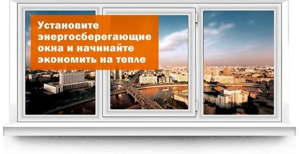 """Энергосберегающие окна. https://vk.com/oknaborovichi  Энергосберегающие стеклопакеты действуют по принципу теплового зеркала: они отражают тепло в помещение, не выпуская его наружу . Летом энергосберегающие стеклопакеты отразают тепловые лучи и не позволяют нагреваться воздуху в помещении.  Купить энергосберегающие окна в Боровичах можно в нашем офисе!  ✔Наш адрес: г. Боровичи, ул. Подбельского, д.21/69 ТД """" ИМПЕРИЯ"""", 2 этаж. ✔Подробности по телефонам: 📞 8-921-02-88-300, 📞5-04-03"""