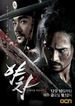 Yaksha-if you don't like violence and an unusual amount of sexuality for a Korean drama, skip this. It has it all in spades.
