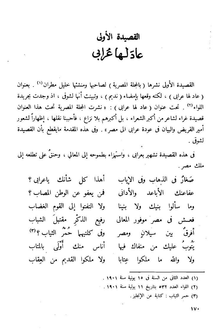 ديوان أحمد شوقي ش الحوفي Free Download Borrow And Streaming Internet Archive Arabic Love Quotes Love Quotes Quotes