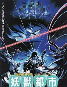 Wicked City. Japan. Yūsaku Yara, Toshiko Fujita, Ichirō Nagai, takeshi Aono. Directed by Yoshiaki Kawajiri. 1987