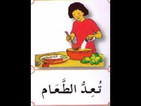 Arabic Words for Children (5 of 14)