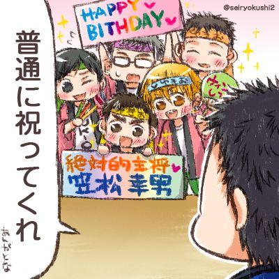 間にあった!おめでとうございます!!! #笠松幸男生誕祭2015