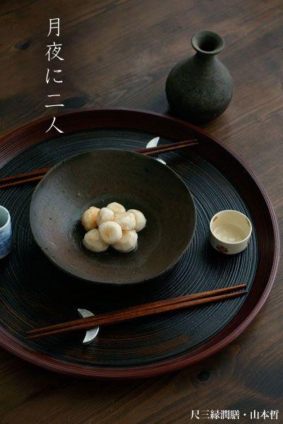 【楽天市場】尺三縁潤膳・山本哲:和食器の愉しみ 工芸店ようび