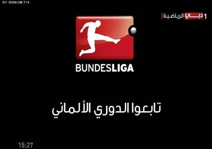 تردد قناة دبي الرياضية بوندسليجا الناقلة للدوري الألماني مجانا على النايل سات Dubai Sport Bundesliga
