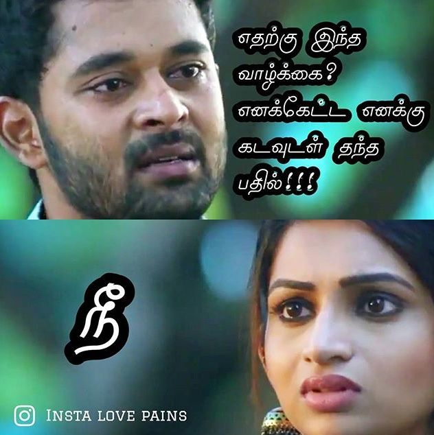 Really Tamil Love Quotes Cute Love Quotes Filmy Quotes