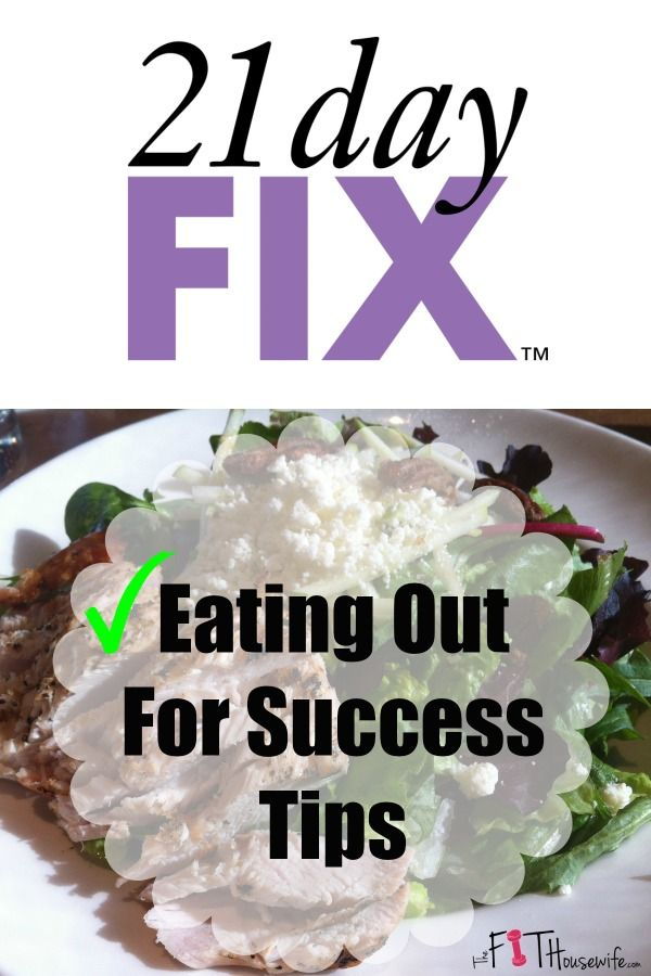 Are you afraid to eat out while doing the 21 Day Fix? Well don't be! Here are my top tips for success while eating out on the 21 Day Fix Plan. | The Fit Housewife