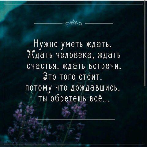Жизнь подходит к закату... все жду... НУЖНО УМЕТЬ ЖДАТЬ.