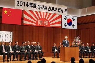 慰安婦話を捏造した朝日新聞(チョンイルシンムン)関係の多くのなりすまし社員の本当の母国は…