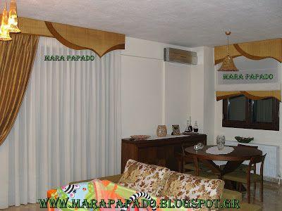 ΑΑΑ Κουρτίνες Mara Papado - Designer's workroom - Curtains ideas - Designs: Κουρτίνες, μεταξωτές κουρτίνες