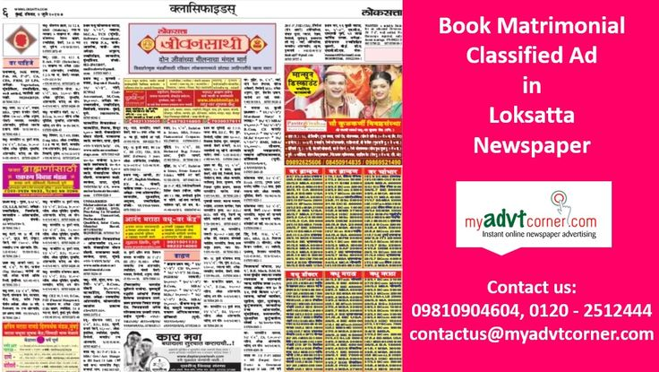 View Matrimonial Classified Ad Rates, Rate Card and Discounted Packages for Loksatta Newspaper for Mumbai, Pune, Ahmednagar and other Editions. Book Matrimonial Ad for Loksatta Any Edition at lowest rates through Myadvtcorner.