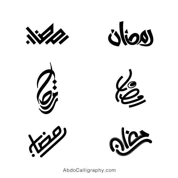 تحميل شعارات مخطوطات ٢٠٢٠ رمضان ١٤٤١ تحميل شعارات مخطوطات ٢٠٢٠ رمضان ١٤٤١ Download Vector Calligraphy Arabic Calligraphy
