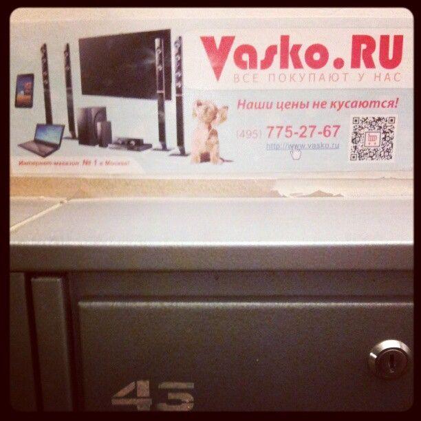 Васко.Ру уже в Вашем подъезде )) #васко #дом #быт #уют #любовь #vasko #home #sweet #love