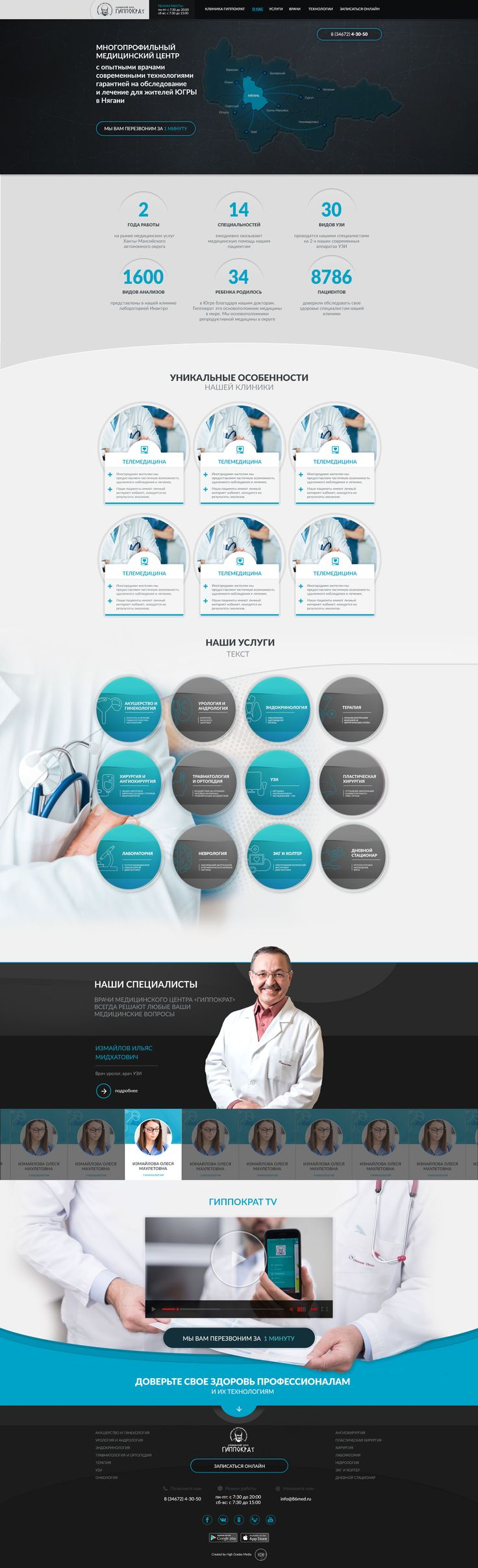 GIPPOCRATES medical centre  #landing, #page, #design, #web, #UI/UX,  #HTML5, #photoshop, #website, #medical,  #clinic