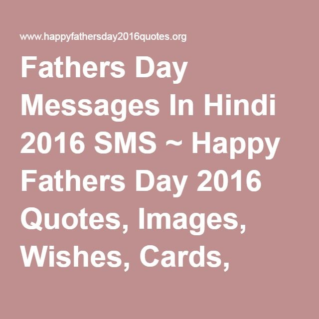 father's day for 2016