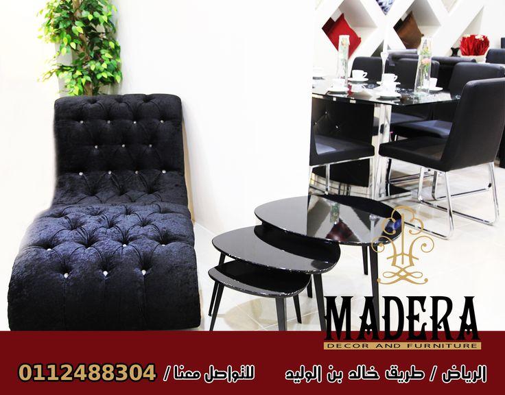 #MADERA 2015  للتواصل: 0112488304 الرياض/ طريق خالد بن الوليد