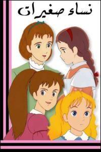 نساء صغيرات الجزء 1 In 2020 Anime Cartoon Character