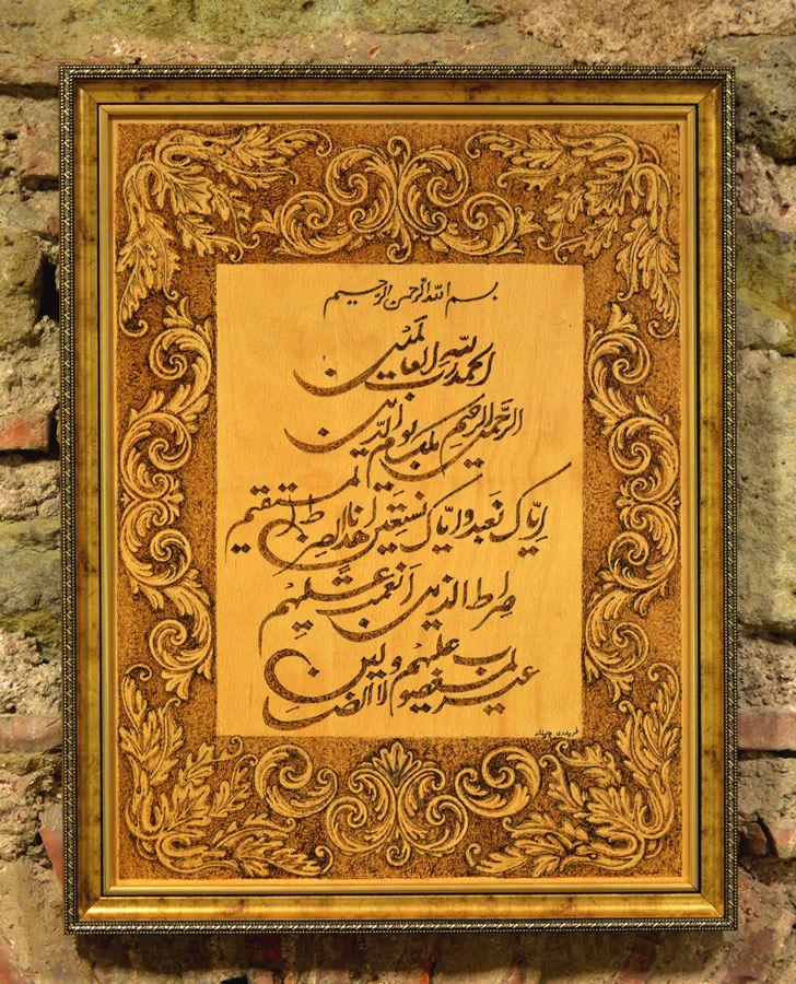 El Yapımı Ahşap Yakma - Fatiha Suresi Ebatlar : [452 x 67] SATILDI