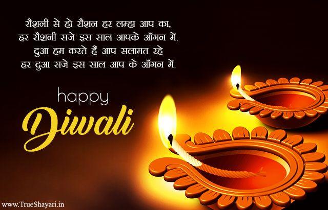 Latest Diwali Shayari In Hindi Font With Images Happydiwalishayari Shubhdeepavali Diwalismsinhindipho Happy Diwali Quotes Happy Diwali Images Diwali Wishes