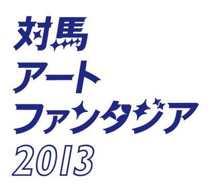 Tsushima Art Fantasia 2013  From Berlin - LINDA HAVENSTEIN Installation 'Körperkosmos Project -Berlin Buddies-'