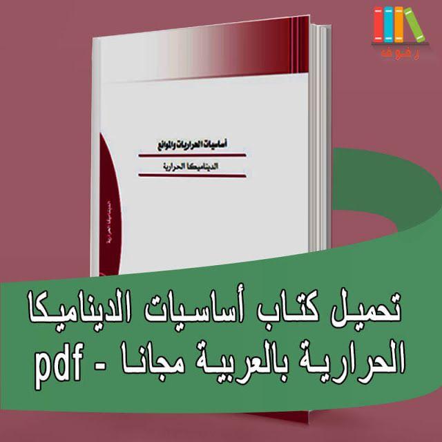 تحميل وقراءة كتاب أساسيات الديناميكا الحرارية بالعربية Pdf Pdf Books Download Thermodynamics Books