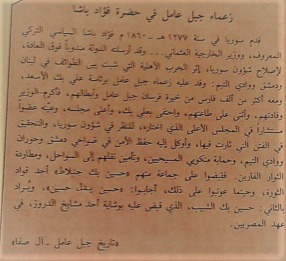 مدونة جبل عاملة علي بك الأسعد والوزير فؤاد باشا Blog Posts Math Blog