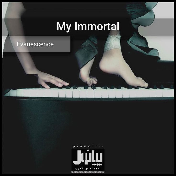 Evanescence -My Immortal  در کانال تلگرام پیانول بشنوید: http://ift.tt/1UwZJjF  #پیانول #پیانو #مجله #موسیقی #دانلود #آهنگ  #املی #ام_لی #لایت #موسیقی_لایت #آمریکایی #pianol #piano #magazine #mag #music #track #download #MyImmortal #my_immortal #Evanescence #AmyLee #amy_lee #american #light #lightmusic #light_music #soundtrack #pin