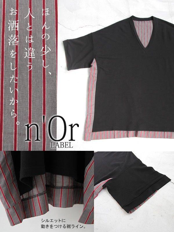 Tシャツ レディース Vネック ストライプ カットソー 半袖 ユニセックス ペア n'Or異素材VネックストライプTシャツ>style>※メール便可※【10】 :oh-1336-:オシャレウォーカー - 通販 - Yahoo!ショッピング