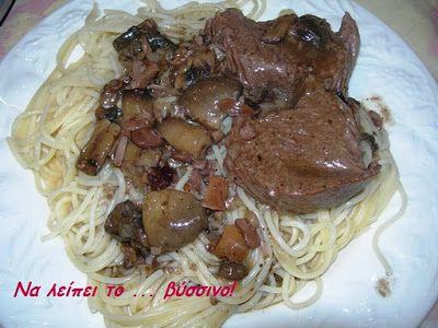 Να λείπει το ... βύσσινο!: Μοσχαράκι κατσαρόλας με μανιτάρια και ελιές