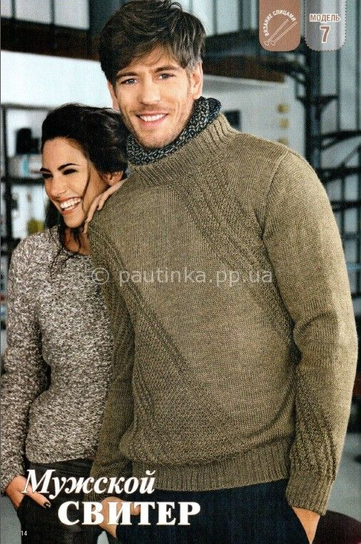 Férfi pulóver | Kötőtű, horgolt, kötés rendszer