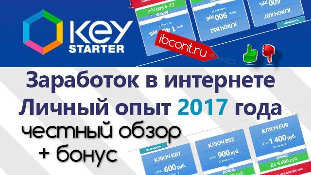 ЗАРАБОТОК В ИНТЕРНЕТЕ 2017 ГОДА. Начни зарабатывать уже сейчас! http://mikezarabotok.blogspot.ru/