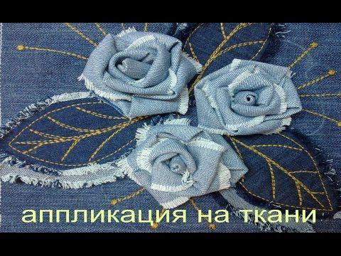 аппликация из ткани. цветы из ткани - YouTube