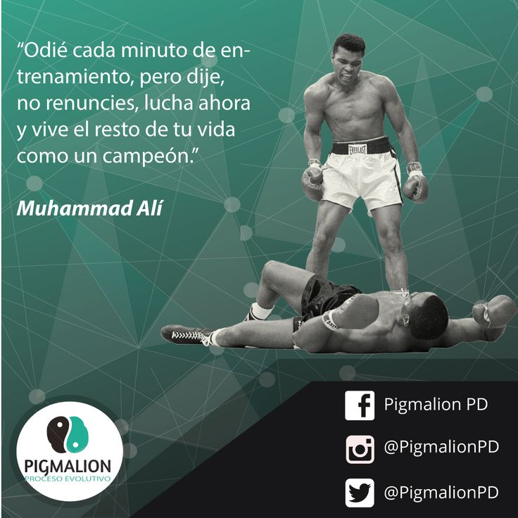 """""""Odié cada minuto de entrenamiento, pero dije: No renuncies, lucha ahora y vive el resto de tu vida como un campeón'"""" Muhhamad Alí #PigmalionPD #ProcesoEvolutivo #DesorrolloPersonal"""