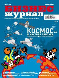Бизнес-журнал 2015/05 | Автор -- Андрей Ирбит (facebook.com/irbita)