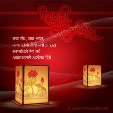 Happy Diwali wishes in Marathi   Diwali greetings in Marathi  Happy Diwali quotes Diwali,popularly known as the festival of lights, is the very known festival among all types of religions. It is celebrated by different religions like Hindu,Jainism,Buddhism,Gujarati,Marathi ….etc. Diwali is also declared the official holiday in Nepal, Sri Lanka, Myanmar, Singapore,Mauritius, Guyana,Suriname, Malaysia and Fiji. Everywhere Diwali is celebrated in different style but with same feeling of faith…