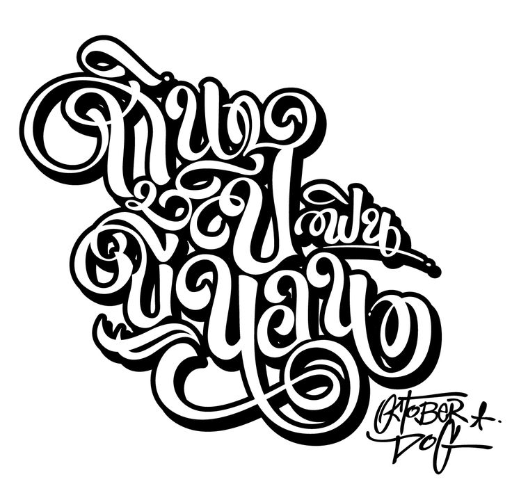 Eat-Poo-Fuck-Sleep! thai typography by Pongsakorn Pengjun. #thai #typography