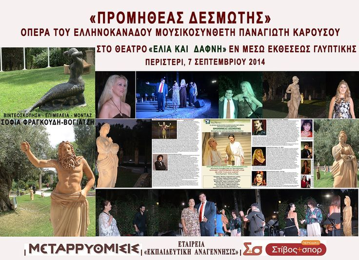 ΠΡΟΜΗΘΕΑΣ ΔΕΣΜΩΤΗΣ του ΠΑΝΑΓΙΩΤΗ ΚΑΡΟΥΣΟΥ Θέατρο ΕΛΙΑ & ΔΑΦΝΗ (7/9/2014)