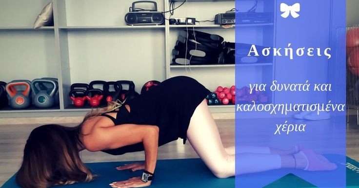 Ασκήσεις για δυνατά και καλοσχηματισμένα χέρια http://ift.tt/2dwWDlb