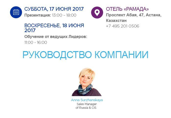 Join Us In Astana! - leanoro4ka74@gmail.com -Приглашаю Вас на работу в Компанию, которая за 6 лет от момента создания вошла в ТОП-500 самых больших компаний мира, и на сегодня в этом клубе (куда входят Google, Apple, CocaCola и др.) признана самой быстрорастущей. https://yelenatimofeyeva.jeunesseglobal.com/ru-RU/