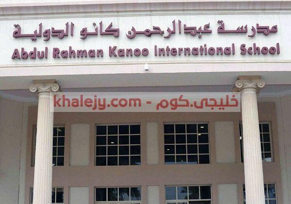 وظائف مدرسة عبد الرحمن كانو الدولية للموسم الدراسي 2020 2021 أعلنت عنها المدرسة للمواطنين والاجانب المقيمين في البحر International School Outdoor Decor School