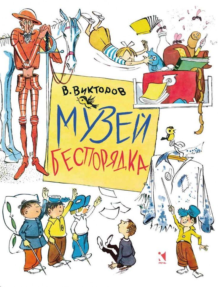 «Музей беспорядка», Виктор Викторов (худ. Виктор Чижиков), Речь, 24с.