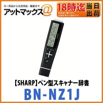 【SHARP シャープ】【BN-NZ1J 国語モデル】<br>ペン型スキャナー辞書 ナゾル<br>わからない言葉をなぞるだけ!<br>