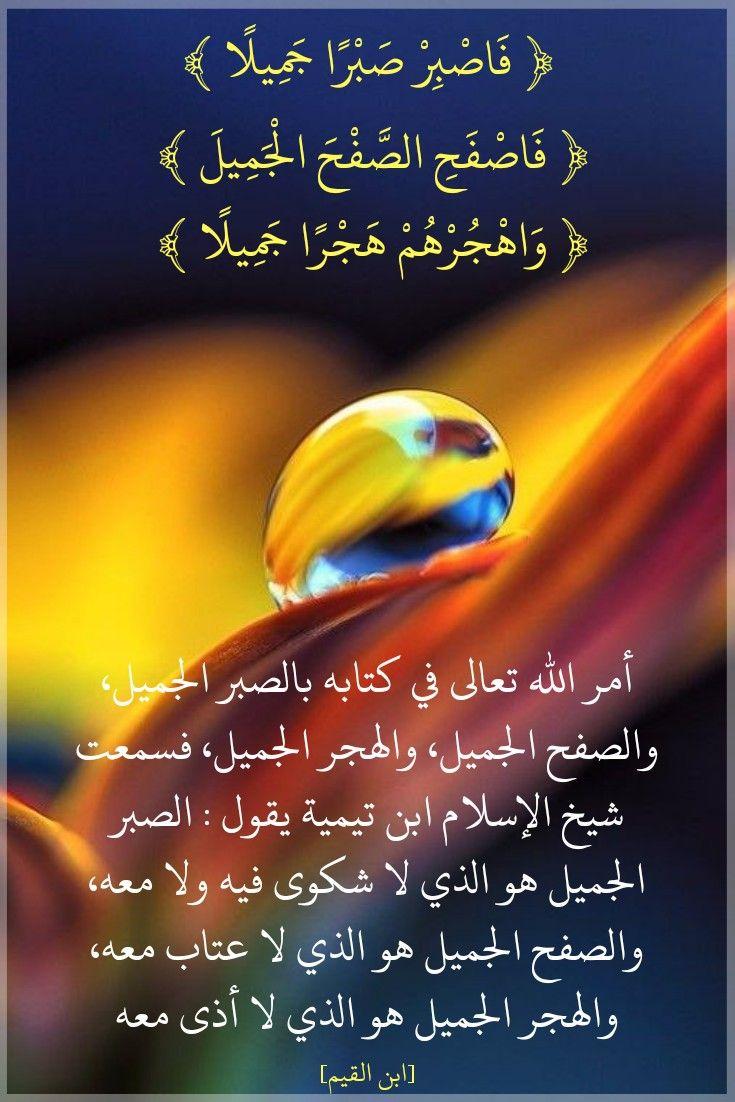 قرآن كريم آيات الصبر الجميل والصفح الجميل والهجر الجميل Peace Movie Posters Quran