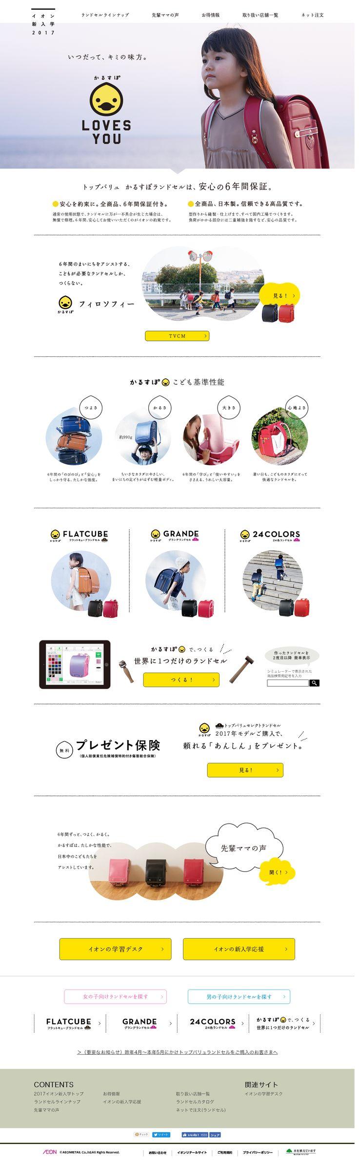 http://www.aeonretail.jp/kidsschool/