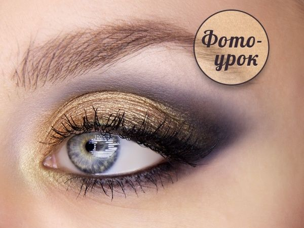 Tutorial. Eye Makeup Golden Girl — Отзывы о косметике — Косметиста