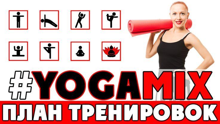 Программа тренировок #YOGAMIX | План тренировок | Йога для всех | Йога д...