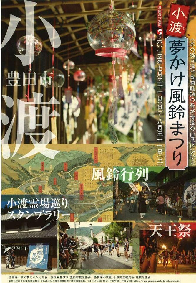写真: いよいよ、「小渡・夢かけ風鈴まつり」が7月21日(日)に開催されます。今年も色々な趣向を凝らしみなさんをお待ちしております。風鈴の音色と矢作川の川の流れに耳を傾けながら小渡の町をぶらぶら歩いてみませんか。風鈴の飾り付け期間は8月末までです。 https://www.facebook.com/kankou.asahi?fref=ts